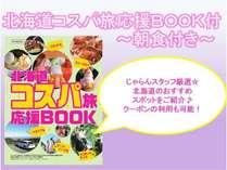 コスパ旅応援BOOK付 朝食付プラン