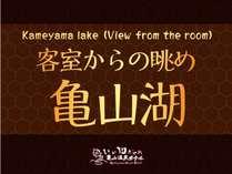 ■客室からの<亀山湖>