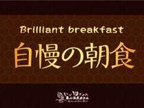 ■自慢の朝食