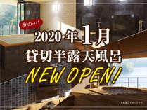【2020年1月オープン】貸切半露天風呂