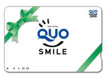 *<QUOカード2000円>コンビニはもちろん、本屋、ファミリーレストランなど利用できる店舗は全国約5万店!