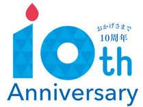 皆様に支えられ、ニューウェルシティ宮崎は10周年を迎えます!