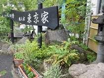 古湯温泉 東京家