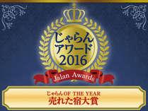 「じゃらんアワード2016 じゃらん of the year 売れた宿部門 東海エリア 101~300室部門」で1位を獲得!