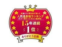 人気温泉地ランキング(もう一度行ってみたい温泉地)15年連続1位!