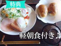 【軽朝食(イメージ)】ロールパンまたは茶粥、どちらかお好みでお選びいただけます。