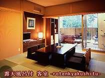 常念岳を望む露天風呂付客室は、自分たちだけの寛ぎスペース。