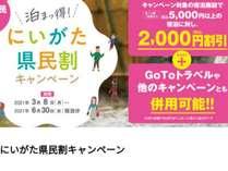 素泊りプラン新潟県民限定「泊まっ得!」2000円割引利用で実質ひとり3000円 大型車も可【添い寝無料