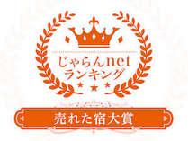 じゃらんnetランキング2018 売れた宿大賞 鳥取県1-10室部門3位