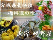 宮城県気仙沼 磯料理の宿 民宿 崎野屋