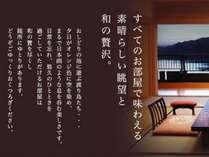 すべてのお部屋で味わえる素晴らしい眺望と和の贅沢