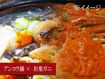 【冬季限定】ぷるぷる美肌アンコウ鍋+松葉ガニ★山陰の冬の最強プラン