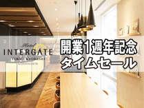 <開業1周年記念>タイムセール開催!ラウンジでの無料サービス充実♪「最高の朝」をお届けするホテル。