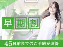 【45日前まで】お得な早期割プラン【潮見駅より徒歩1分♪ディズニーリゾート・舞浜駅まで3駅10分】