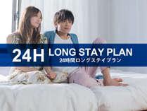 【最大24時間】♪Long Stayプラン♪◇12時in~12時out◇【全室Wi-Fi無料】【素泊まり】