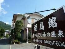 仙石原温泉 福島館 (神奈川県)