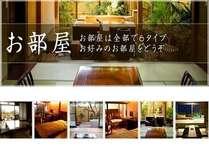 全6タイプのお部屋をご用意。どのお部屋も自慢のお部屋です。旅の目的に合わせてご自由にお選びください。