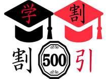 学生の方は500円引きです。