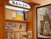 <龍馬ライブラリー>約300冊の本がございます