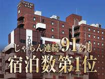 手づくり朝食と大浴場が人気!松本ツーリストホテル