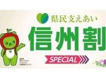 長野県民限定!支えあいSPECIAL対象プラン