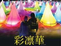 十勝川白鳥祭り 彩凛華。誰も見たことがない、光と音のファンタジックショー