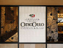 1Fイタリアンレストラン「Orso Otto」