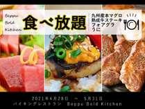 バイキングレストラン「Beppu Bold Kitchen」豪華バイキングフェアイメージ