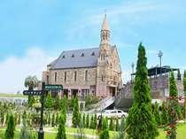 英国スコットランドより移築された湘南エリア最大級の教会