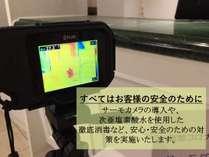 サーモカメラによる赤外線体温測定