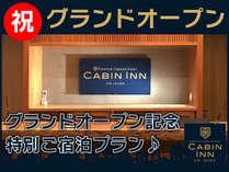 【グランドオープン記念】ビジネスに☆観光に♪絶景ビューラウンジ、デザイナーズキャビンで快適ステイ♪