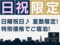 【日祝限定】日曜祝日♪ 室数限定!特別価格でご宿泊プラン!