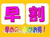 【早割30】当館料理長の自信作!『シロエビ』を食す♪白エビ会席プランを早割特典で1000円引き♪