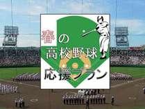 ≪春の選抜高校野球応援プラン≫