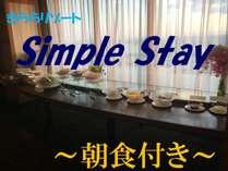 シンプルステイ~朝食付~