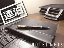 【駅近ホテル】シンプル連泊プラン
