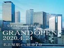 三交インGrande名古屋 2020年4月24日OPEN