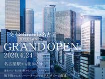 三交インGrande名古屋(2020年4月24日)Grand Open