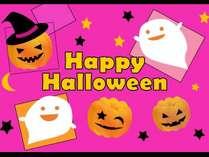 Happy Halloweenプラン