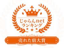 じゃらんnetランキング2018 売れた宿大賞 山梨県 101-300室部門 2位