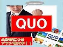 特典◆2000円クオカードプラン