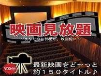 【VOD見放題】 ホテルでの~んびり映画鑑賞♪