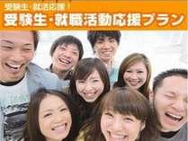 【学生限定】就活・受験応援◆学割プラン※現金のみ