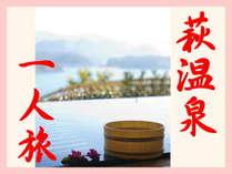 ◆一人旅応援◆のんびり気ままに☆はぎ温泉/お部屋食