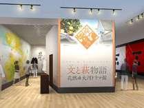 ◆ふらり萩の1人旅◆新たな観光スポット「大河ドラマ館」入場券付 【お部屋食】