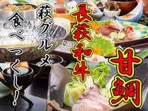 ◆期間限定◆ 甘鯛・和牛・ごぼう巻・・高級からB級まで!萩グルメ食べつくし☆  【お部屋食】