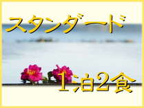 ◆スタンダードプラン◆萩湾を見下ろす絶景露天風呂と季節の会席料理♪【お部屋食】