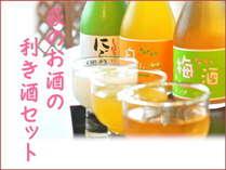 ◆今だけ利き酒セット付◆旬会席をもっと美味しく【夕食はお部屋食】