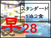 【早28】早期の予約でお得に泊まる☆スタンダードプラン☆お一人様最大1080円OFF
