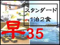 【早35】早期の予約でお得に泊まる☆スタンダードプラン☆お一人様最大1620円OFF